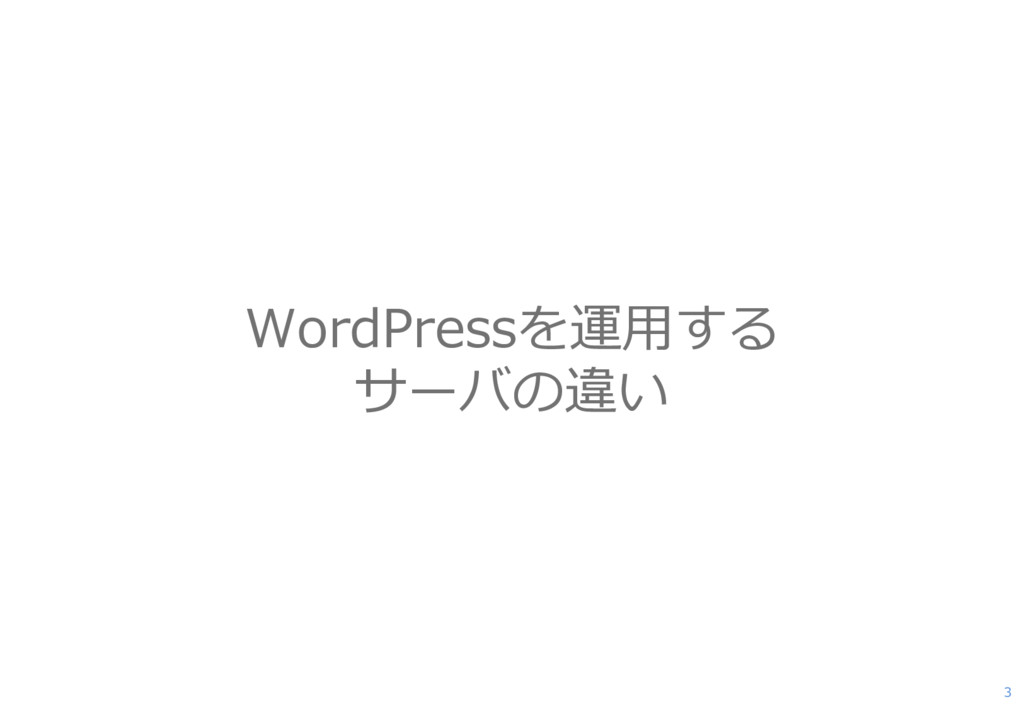 WordPressを運用する サーバの違い 3