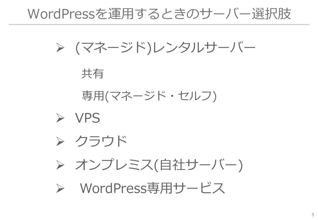 5  (マネージド)レンタルサーバー 共有 専用(マネージド・セルフ)  VPS  クラ...