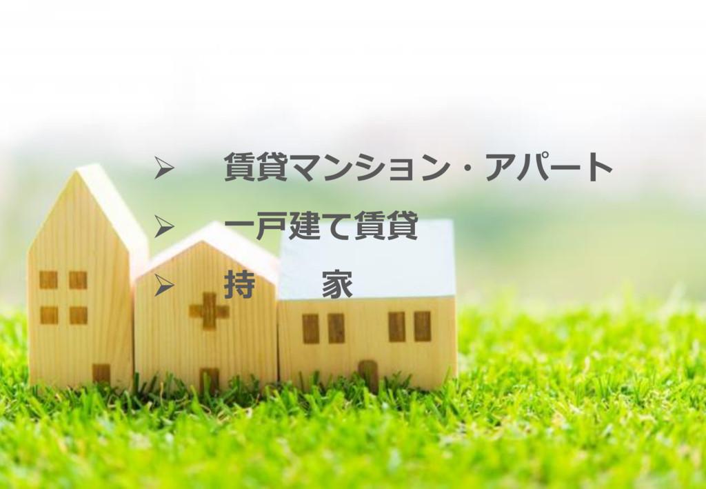 9  賃貸マンション・アパート  一戸建て賃貸  持 家  賃貸マンション・アパート ...
