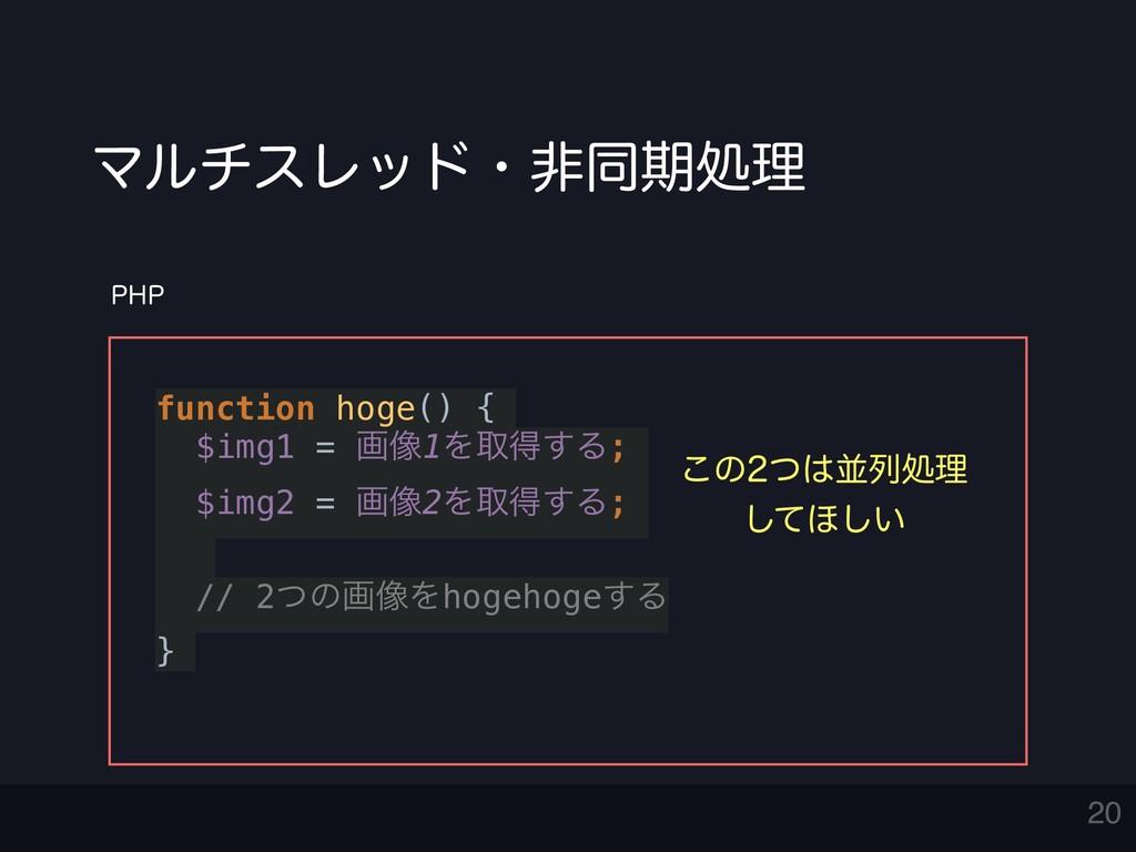 20 ϚϧνεϨουɾඇಉظॲཧ function hoge() { $img1 = ը૾1Λ...
