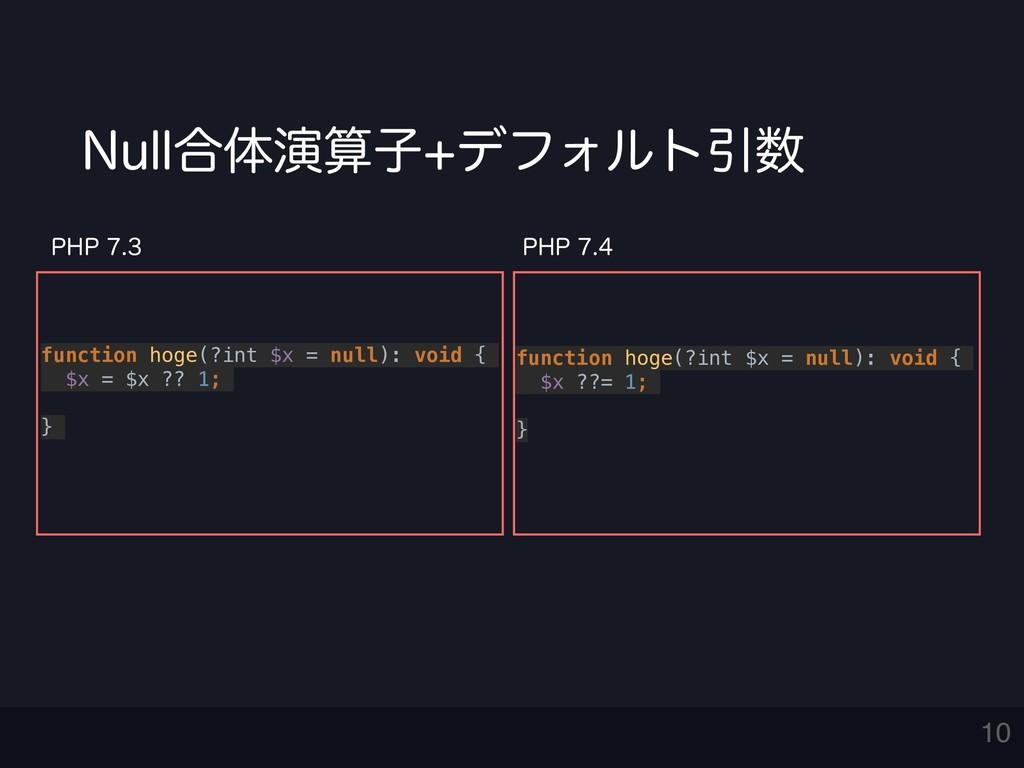 10 /VMM߹ମԋࢠσϑΥϧτҾ function hoge(?int $x = nu...