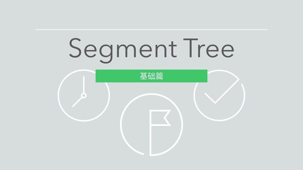 Segment Tree 基础篇