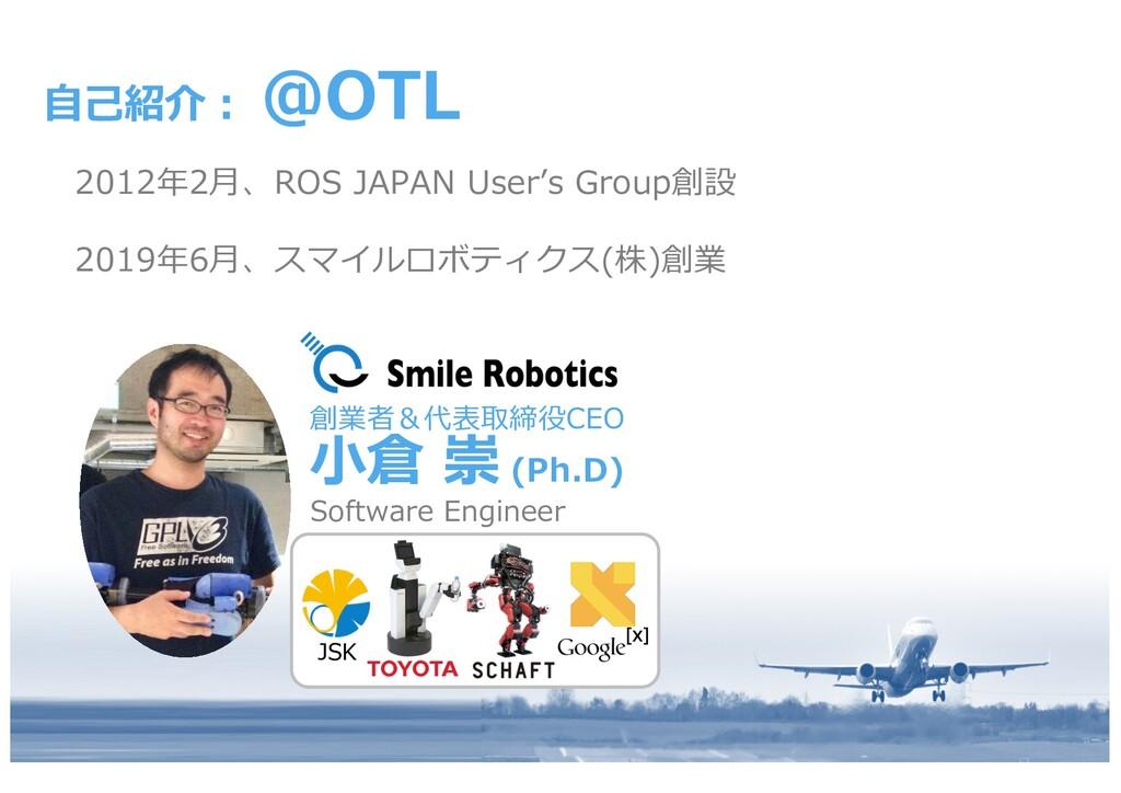 創業者&代表取締役CEO ⼩倉 崇 (Ph.D) Software Engineer 2012...