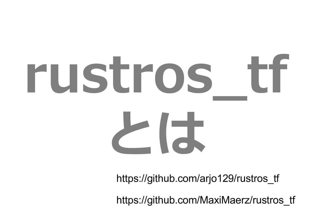 rustros_tf とは https://github.com/arjo129/rustro...