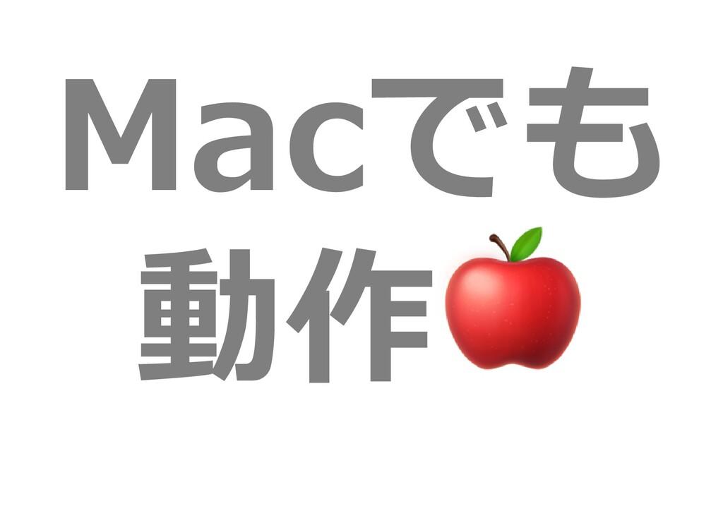 Macでも 動作🍎