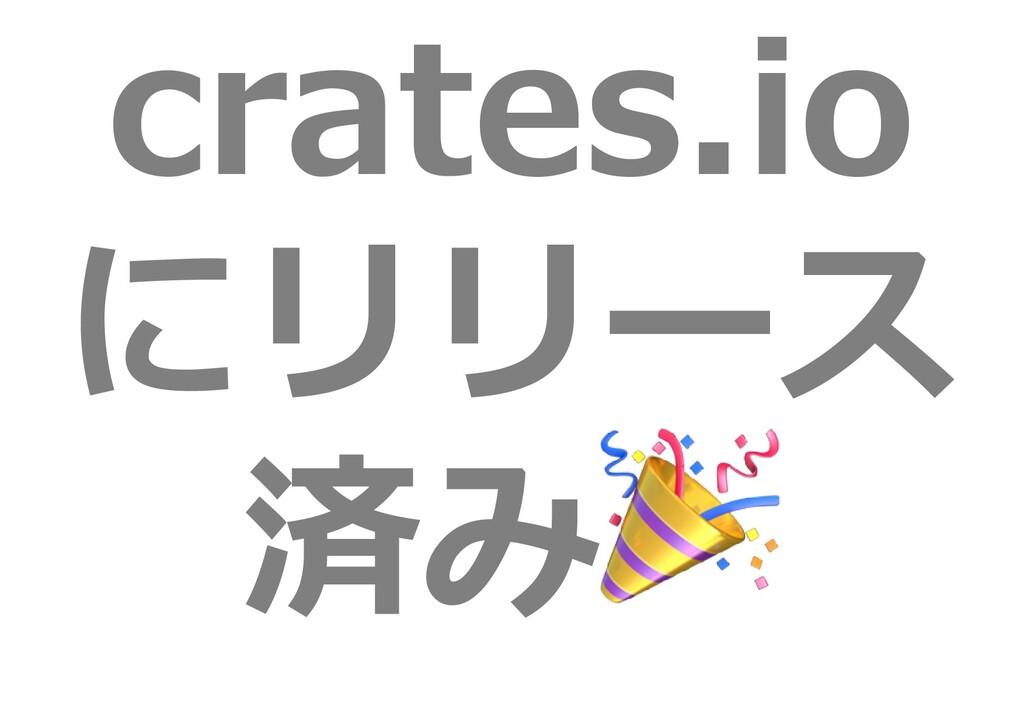 crates.io にリリース 済み🎉