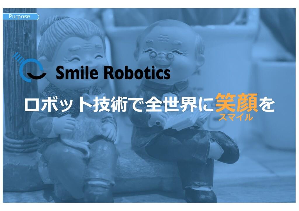 ロボット技術で全世界に笑顔を スマイル Purpose