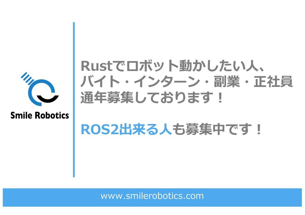 www.smilerobotics.com Rustでロボット動かしたい⼈、 バイト・インター...