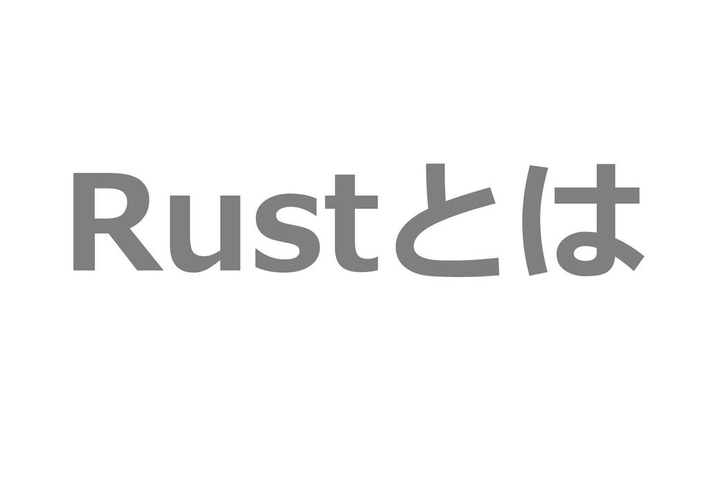 Rustとは