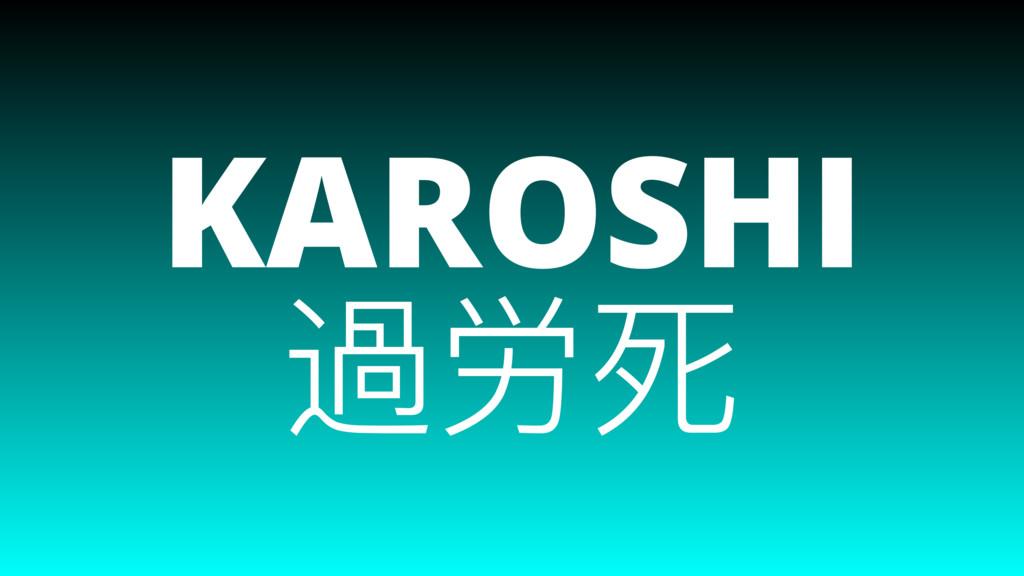 KAROSHI 晃㴼ྒ