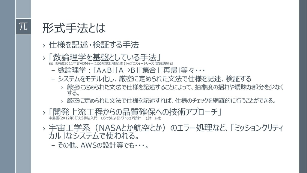 形式手法とは › 仕様を記述・検証する手法 › 「数論理学を基盤としている手法」 石川冬樹(2...