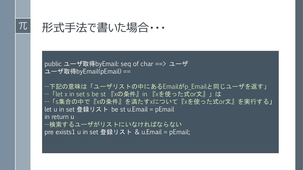 形式手法で書いた場合・・・ public ユーザ取得byEmail: seq of char ...