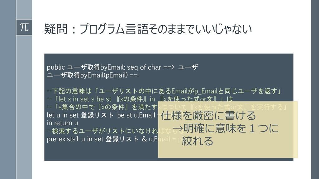 疑問:プログラム言語そのままでいいじゃない public ユーザ取得byEmail: seq ...
