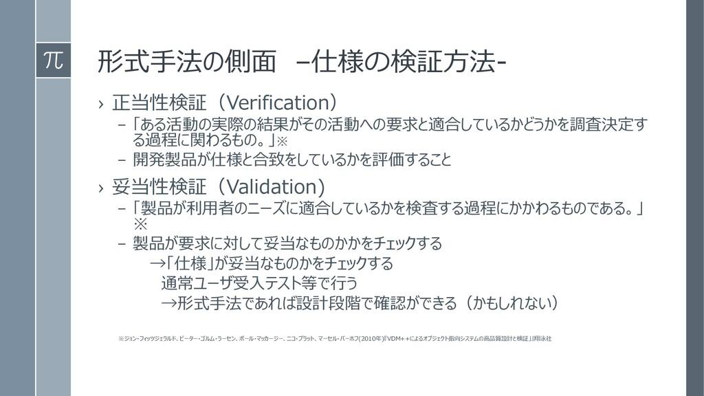 形式手法の側面 –仕様の検証方法- › 正当性検証(Verification) – 「ある活動...