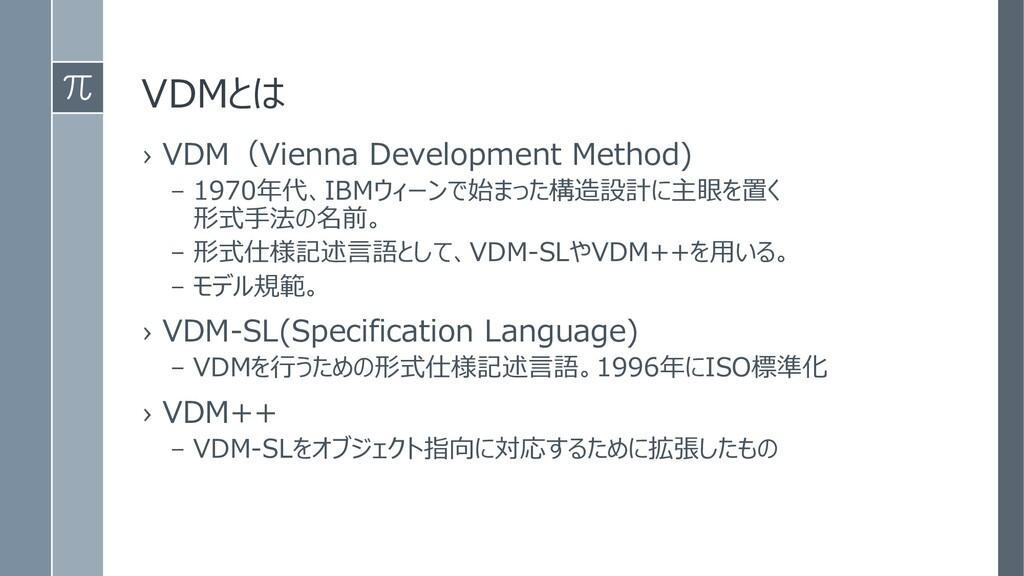 VDMとは › VDM(Vienna Development Method) – 1970年代...