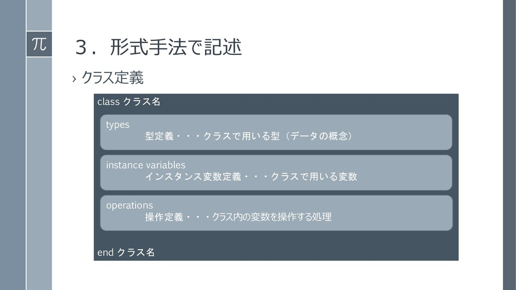 class クラス名 end クラス名 3.形式手法で記述 › クラス定義 types 型定義...