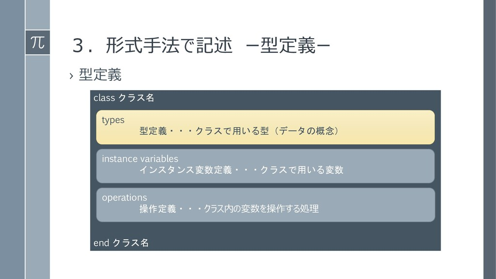 class クラス名 end クラス名 3.形式手法で記述 ー型定義ー › 型定義 types...