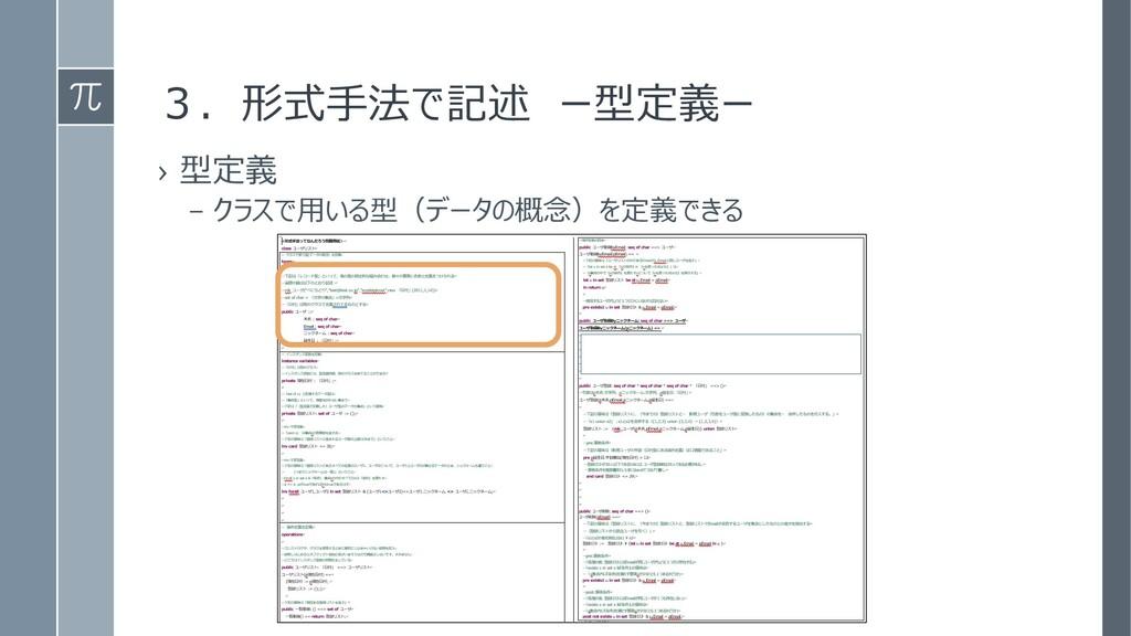3.形式手法で記述 ー型定義ー › 型定義 – クラスで用いる型(データの概念)を定義できる