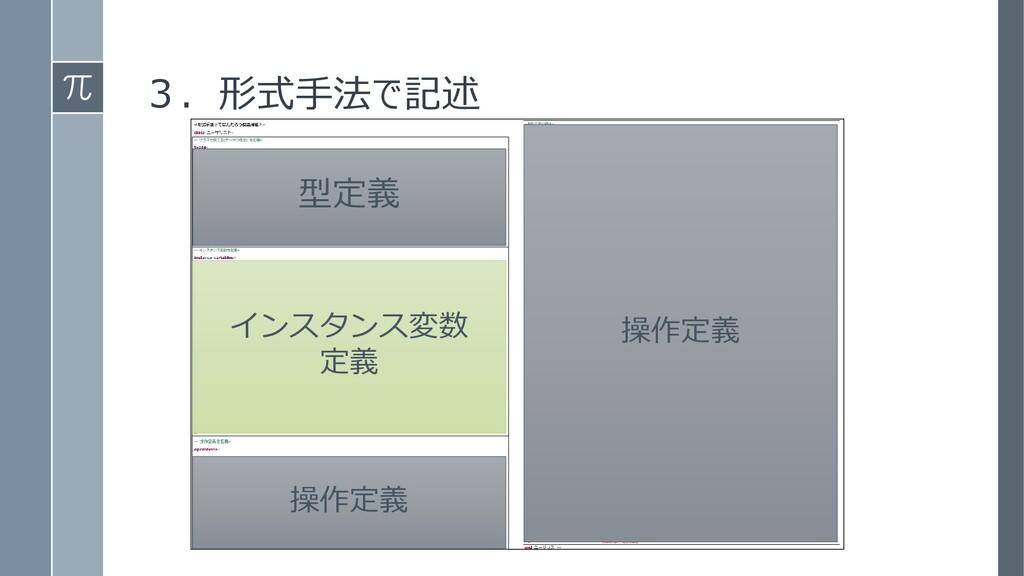3.形式手法で記述 型定義 インスタンス変数 定義 操作定義 操作定義