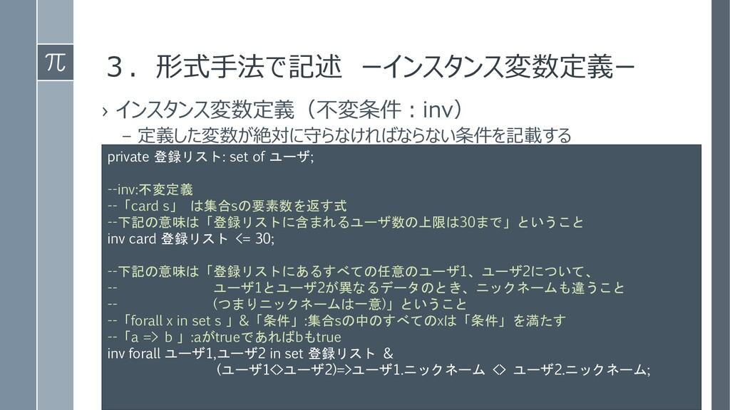 3.形式手法で記述 ーインスタンス変数定義ー › インスタンス変数定義(不変条件:inv) –...