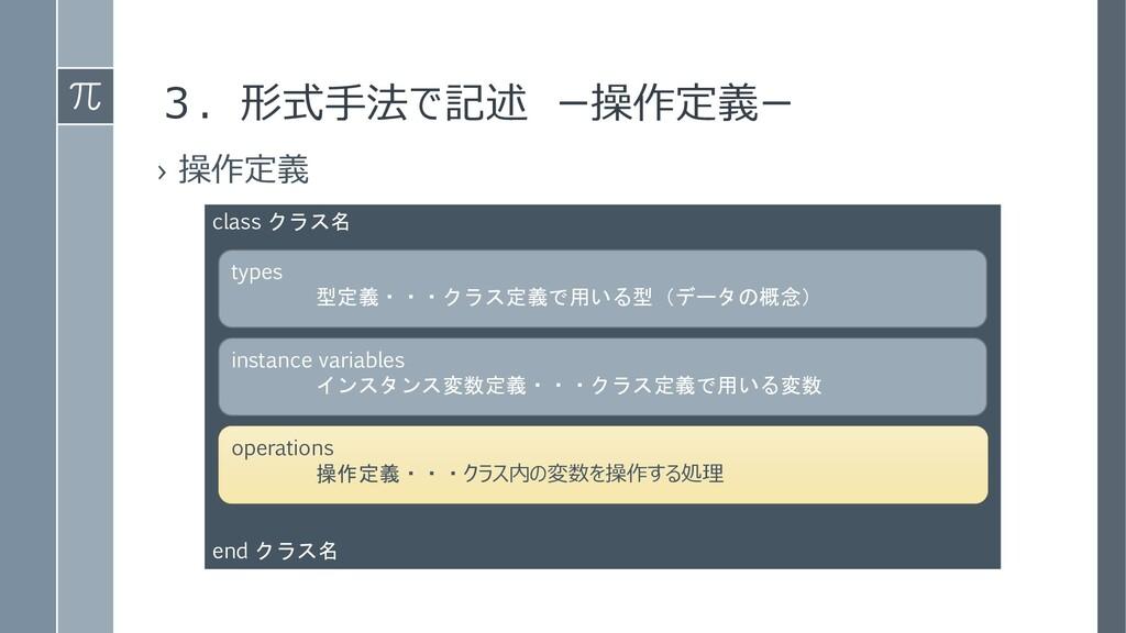 class クラス名 end クラス名 3.形式手法で記述 ー操作定義ー › 操作定義 typ...