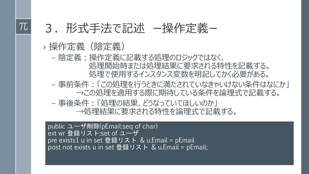 3.形式手法で記述 ー操作定義ー › 操作定義(陰定義) – 陰定義:操作定義に記載する処理の...
