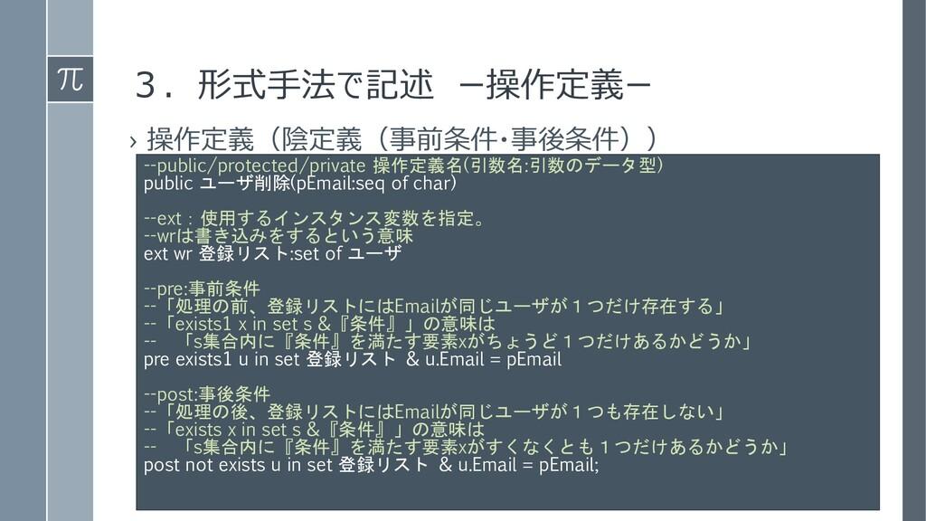 3.形式手法で記述 ー操作定義ー --public/protected/private 操作定...