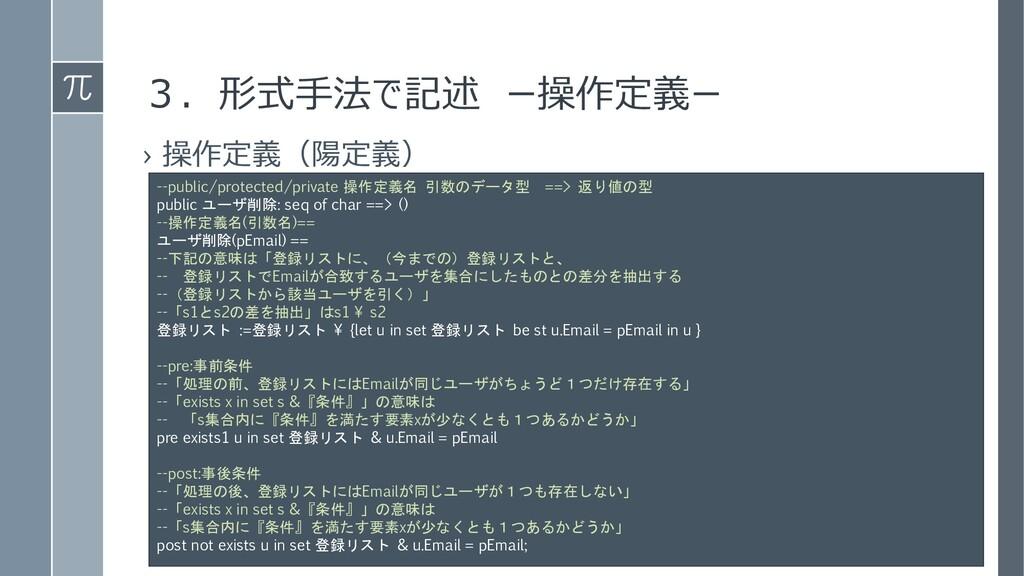 3.形式手法で記述 ー操作定義ー › 操作定義(陽定義) --public/protected...