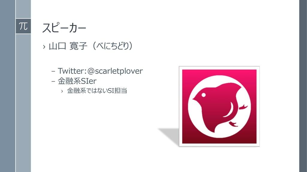 スピーカー › 山口 寛子(べにちどり) – Twitter:@scarletplover –...