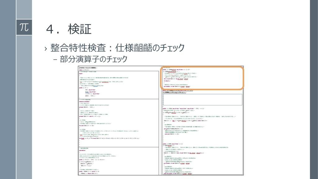 4.検証 › 整合特性検査:仕様齟齬のチェック – 部分演算子のチェック