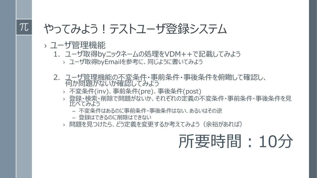 やってみよう!テストユーザ登録システム › ユーザ管理機能 1. ユーザ取得byニックネームの...