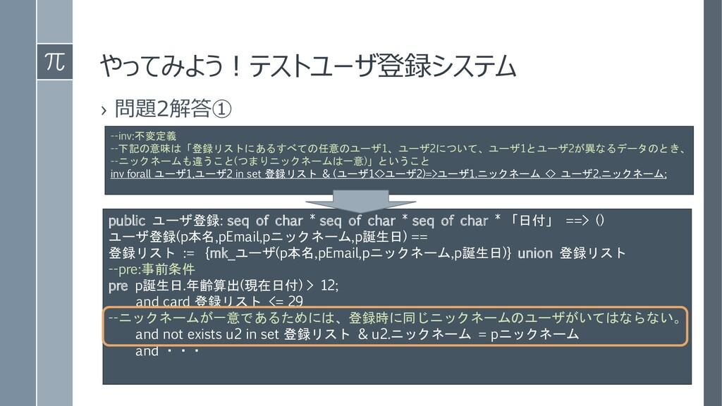 やってみよう!テストユーザ登録システム › 問題2解答① --inv:不変定義 --下記の意味...