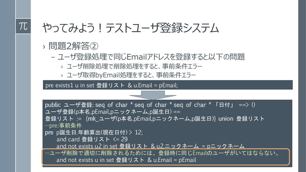 やってみよう!テストユーザ登録システム › 問題2解答② – ユーザ登録処理で同じEmailア...