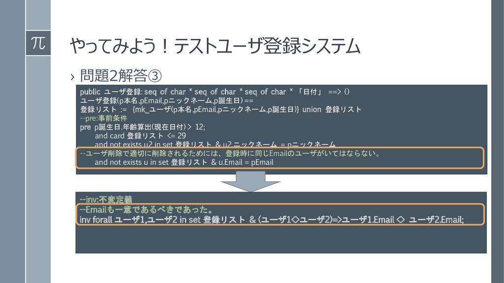 やってみよう!テストユーザ登録システム › 問題2解答③ public ユーザ登録: seq ...