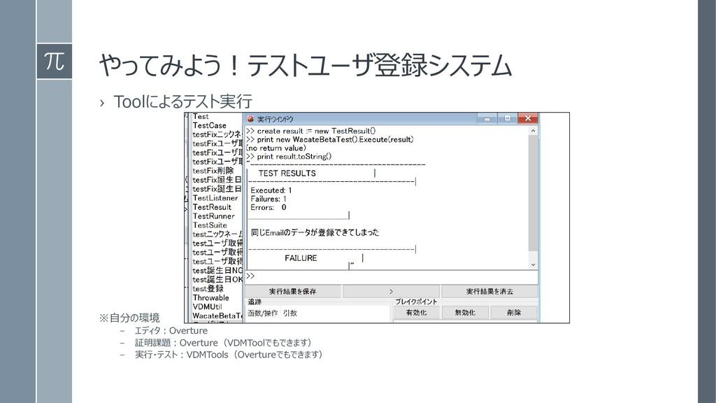 やってみよう!テストユーザ登録システム › Toolによるテスト実行 ※自分の環境 – エディ...