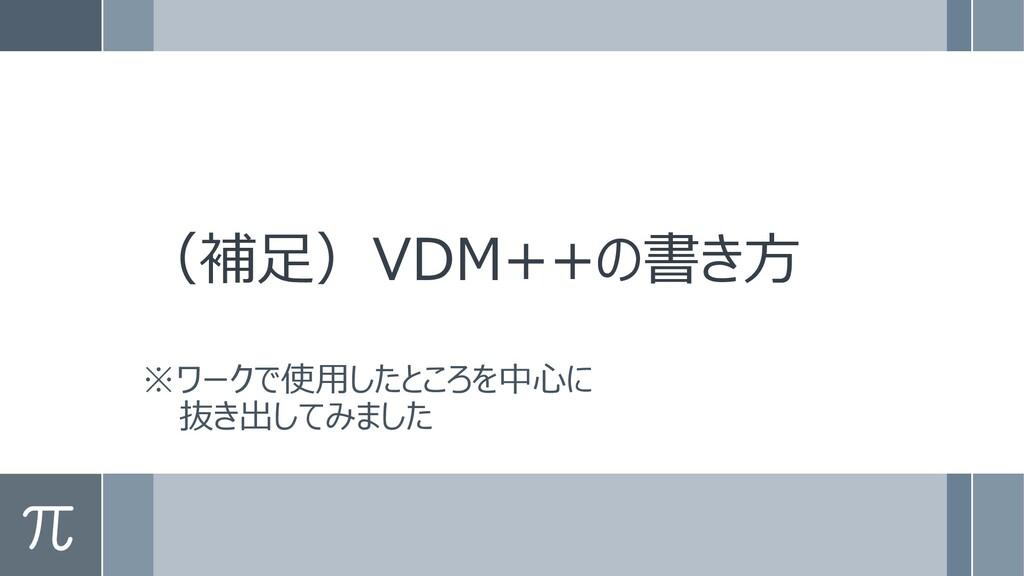 (補足)VDM++の書き方 ※ワークで使用したところを中心に 抜き出してみました
