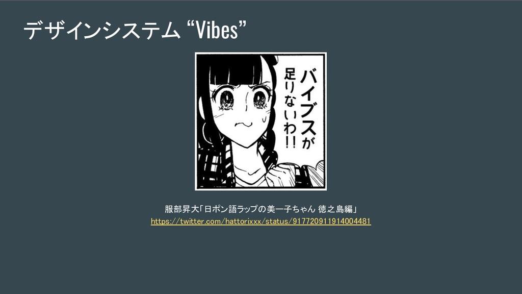 """デザインシステム """"Vibes"""" 服部昇大「日ポン語ラップの美ー子ちゃん 徳之島編」 htt..."""