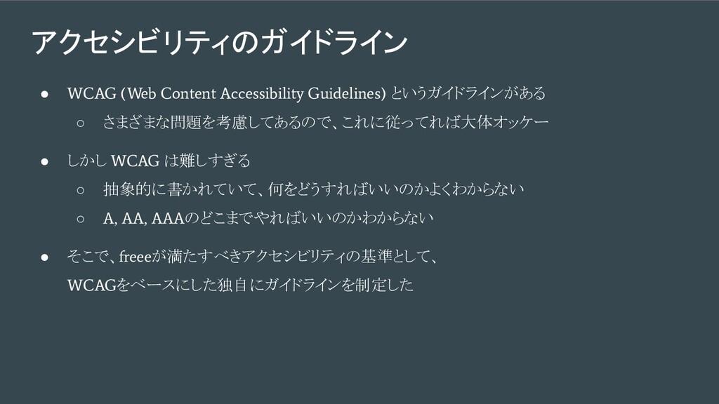 アクセシビリティのガイドライン ● WCAG (Web Content Accessibili...