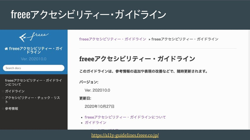freeeアクセシビリティー・ガイドライン https://a11y-guidelines.f...