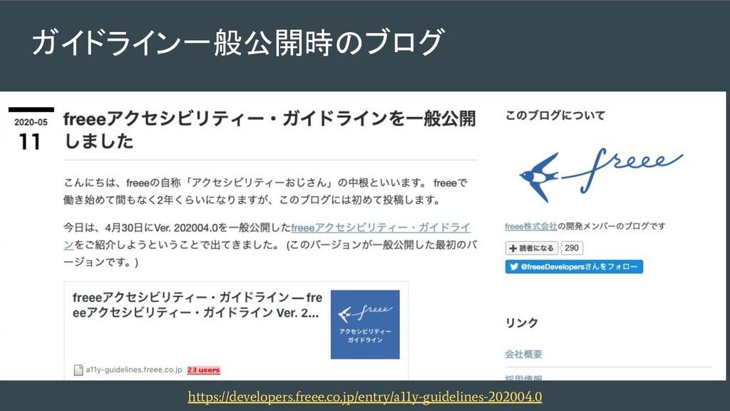 ガイドライン一般公開時のブログ https://developers.freee.co.jp/...