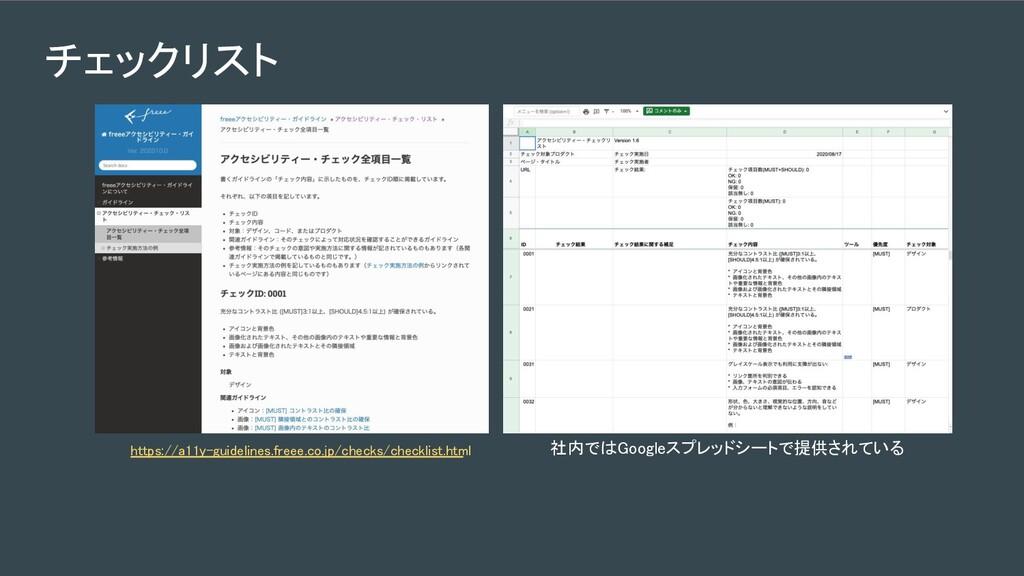 チェックリスト https://a11y-guidelines.freee.co.jp/che...