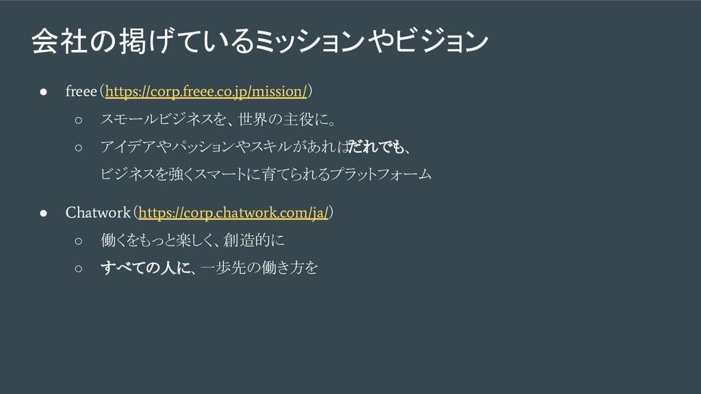 会社の掲げているミッションやビジョン ● freee ( https://corp.freee...