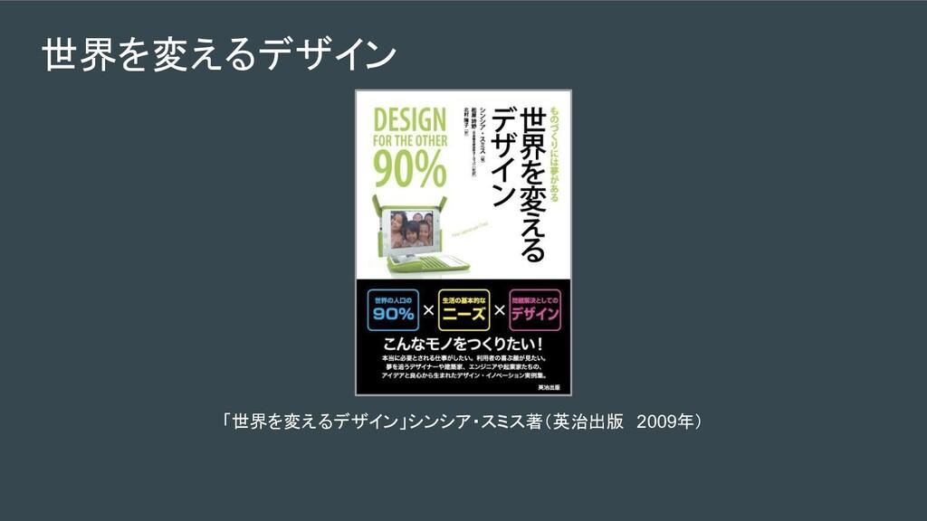 世界を変えるデザイン 「世界を変えるデザイン」シンシア・スミス著(英治出版 2009年)