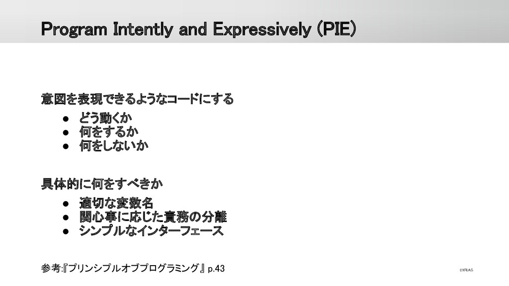 Program Intently and Expressively (PIE) 意図を表現で...