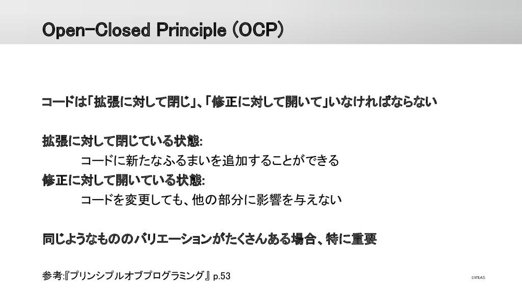 Open-Closed Principle (OCP) コードは「拡張に対して閉じ」、「修正...