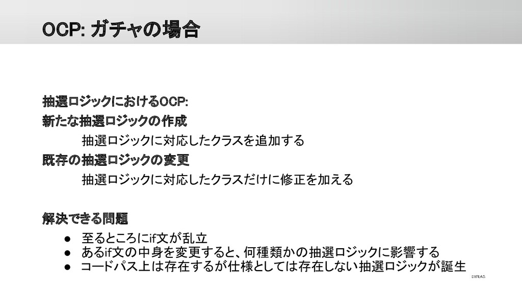 OCP: ガチャの場合 抽選ロジックにおけるOCP: 新たな抽選ロジックの作成 抽選ロジ...