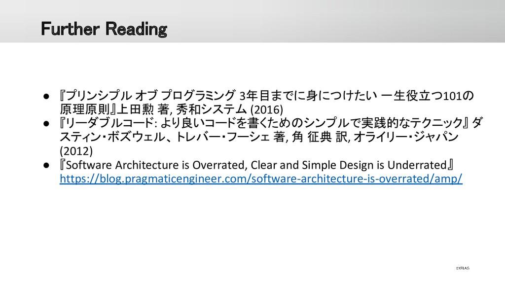 Further Reading ● 『プリンシプル オブ プログラミング 3年目までに身につ...