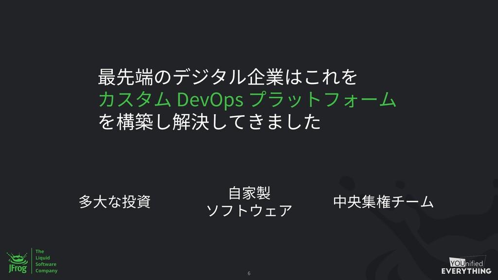 6 DevOps