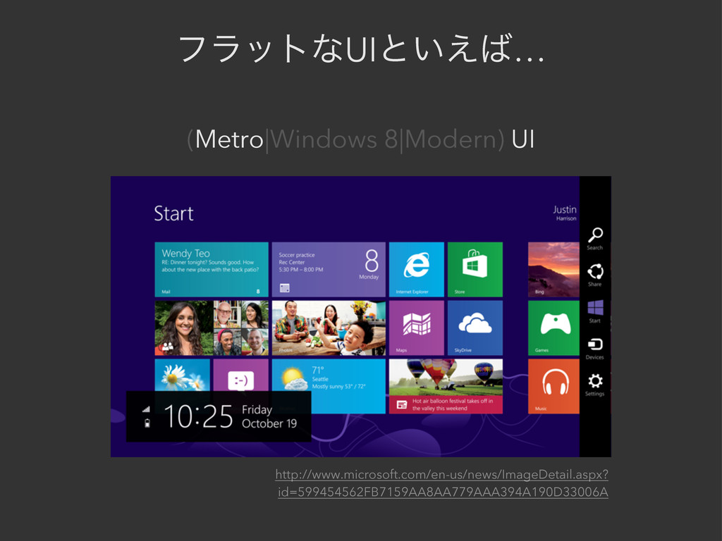 (Metro|Windows 8|Modern) UI http://www.microsof...