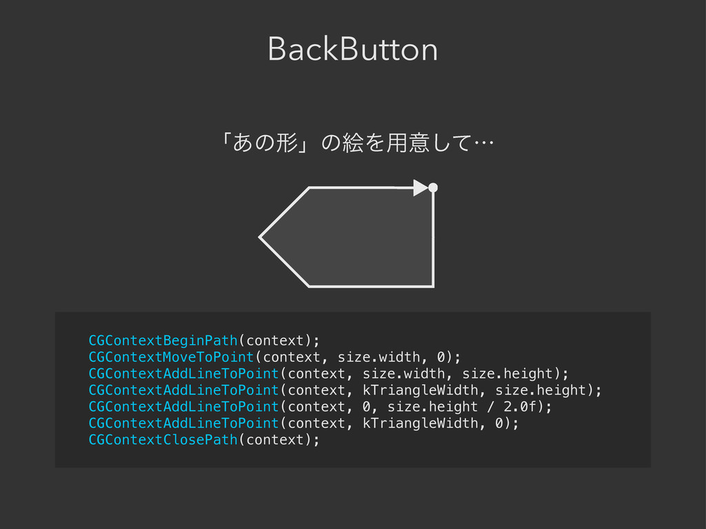 BackButton ʮ͋ͷܗʯͷֆΛ༻ҙͯ͠ʜ CGContextBeginPath(con...